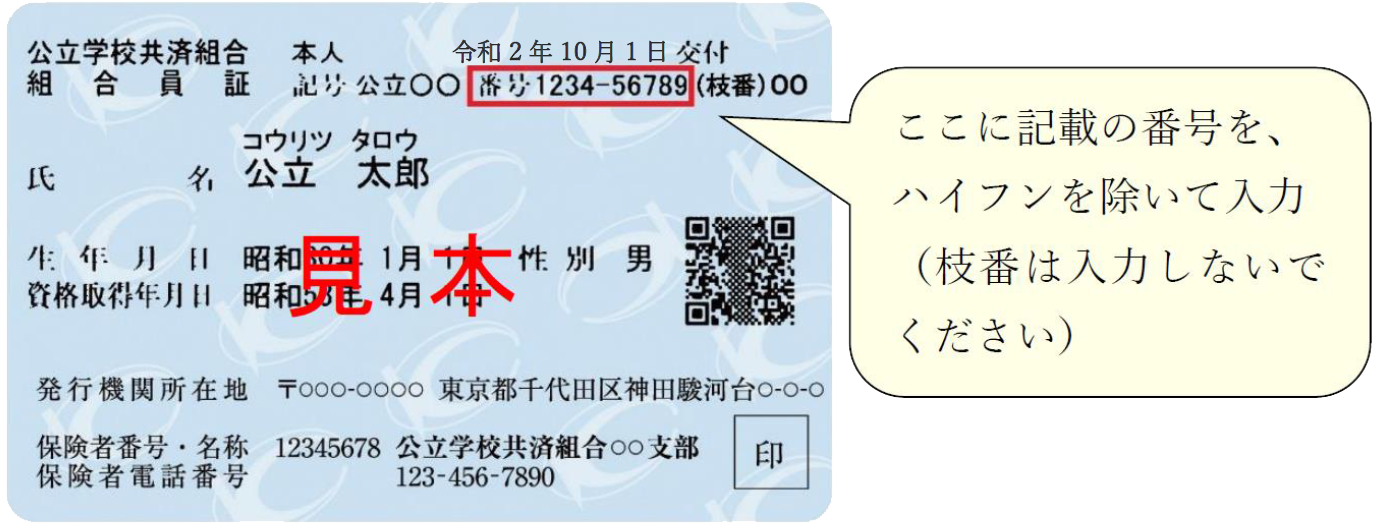 組合 北海道 支部 学校 共済 公立