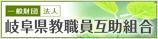 岐阜県教職員互助組合のバナー
