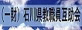 (財)石川県教職員互助会のバナー