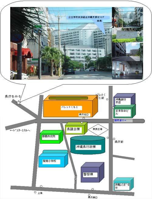学校 組合 支部 共済 公立 沖縄